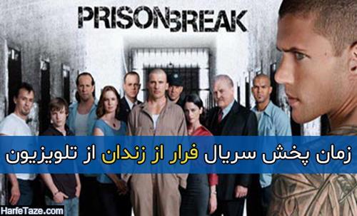 زمان پخش سریال فرار از زندان از تلویزیون