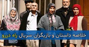 خلاصه داستان و بازیگران سریال راه دررو + زمان پخش