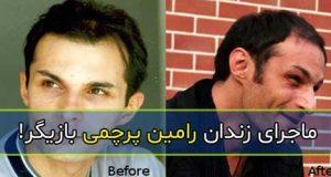 علت زندانی شدن رامین پرچمی چیست؟