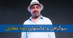 بیوگرافی و عکسهای رضا عطاران