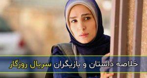 خلاصه داستان و بازیگران سریال روزگار شبکه سه
