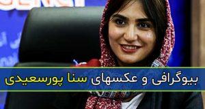 بیوگرافی سنا پورسعیدی بازیگر نقش سارا سریال جلال