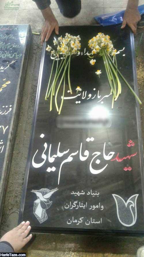 سنگ قبر سردار