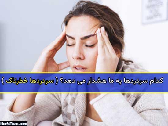 سردردها خطرناک