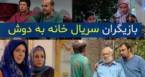 اسامی و بیوگرافی همه بازیگران سریال خانه به دوش + خلاصه داستان
