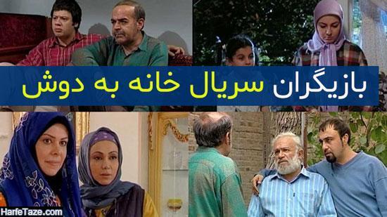 اسامی و بیوگرافی بازیگران سریال خانه به دوش + خلاصه داستان