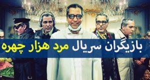 زمان پخش و بازیگران و خلاصه داستان سریال مرد هزار چهره