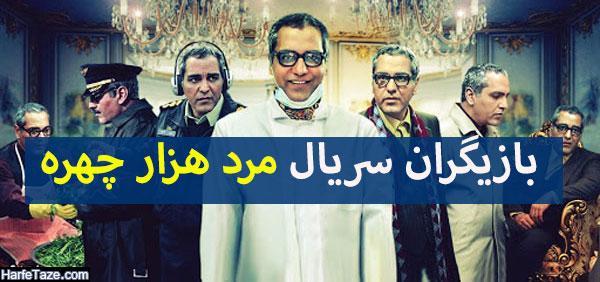 زمان پخش و اسامی بازیگران و خلاصه سریال مرد هزار چهره