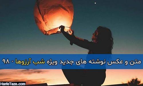 متن و عکس نوشته های جدید ویژه شب آرزوها - 98