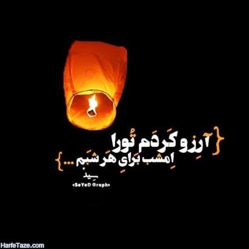 عکس نوشته شب آروزهای 98