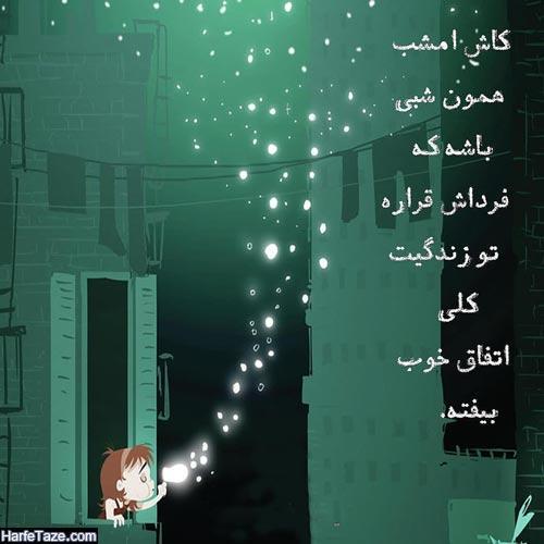 شب آرزوها 98