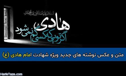 عکس نوشته های جدید ویژه شهادت امام هادی 98