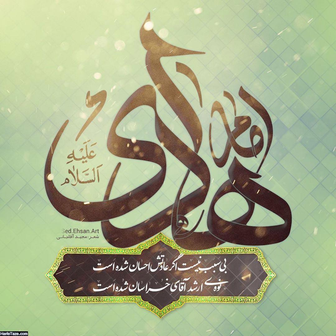 عکس پروفایل شهادت امام هادی (ع)