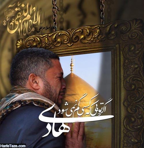 عکس پروفایل برای شهادت امام هادی