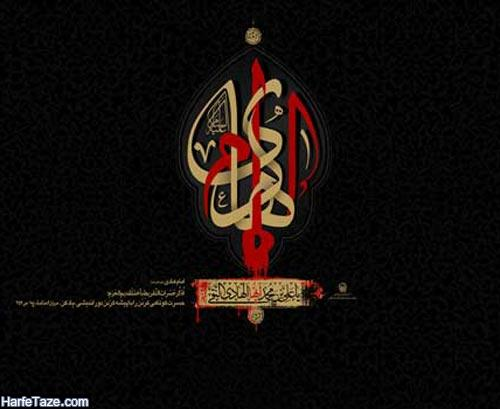 شهادت امام علی النقی