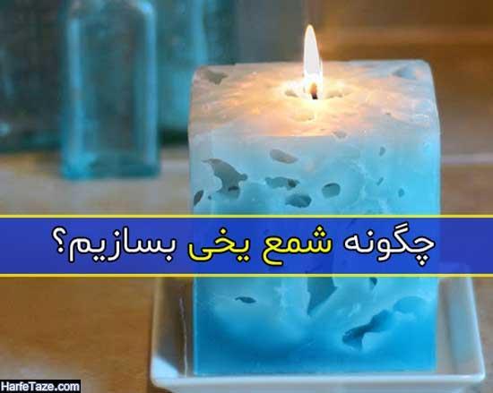 شمع یخی