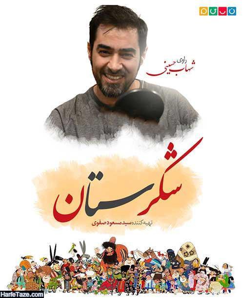 شهاب حسینی راوی شکرستان