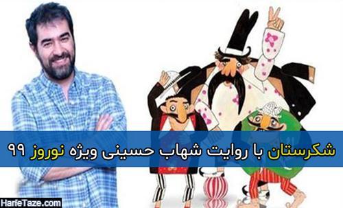 شکرستان با روایت شهاب حسینی ویژه نوروز 99
