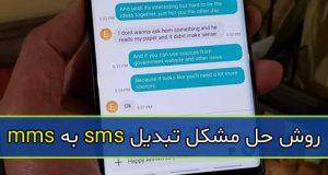 روش حل مشکل تبدیل sms طولانی به mms گوشی سامسونگ