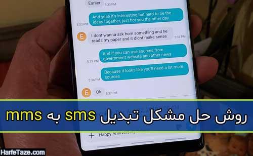 تبدیل sms به mms