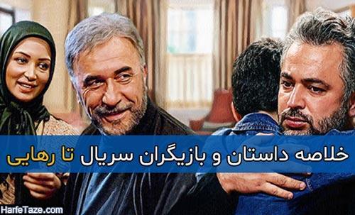 خلاصه داستان و بازیگران سریال تا رهایی + زمان پخش