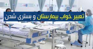 تعبیر خواب بیمارستان و بستری شدن چیست؟