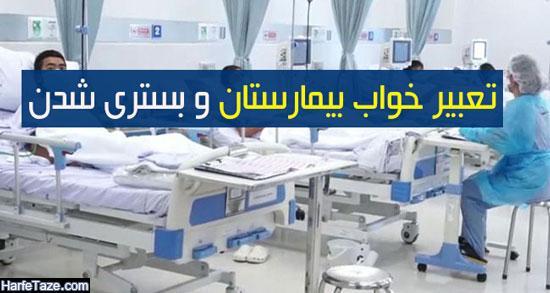تعبیر خواب بیمارستان و دکتر و بستری شدن