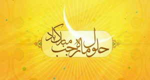 متن تبریک حلول ماه رجب ۹۸ + عکس نوشته پروفایل حلول ماه رجب مبارک