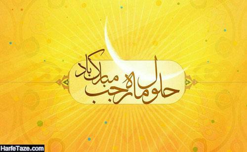 عکس پروفایل تبریک حلول ماه رجب مبارک