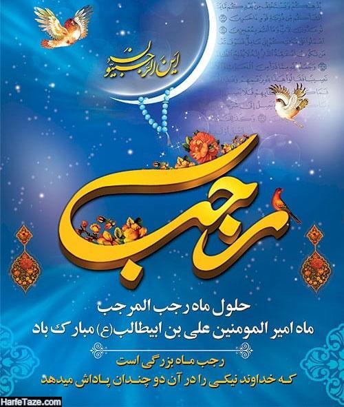 پیامک جدید تبریک حلول ماه رجب