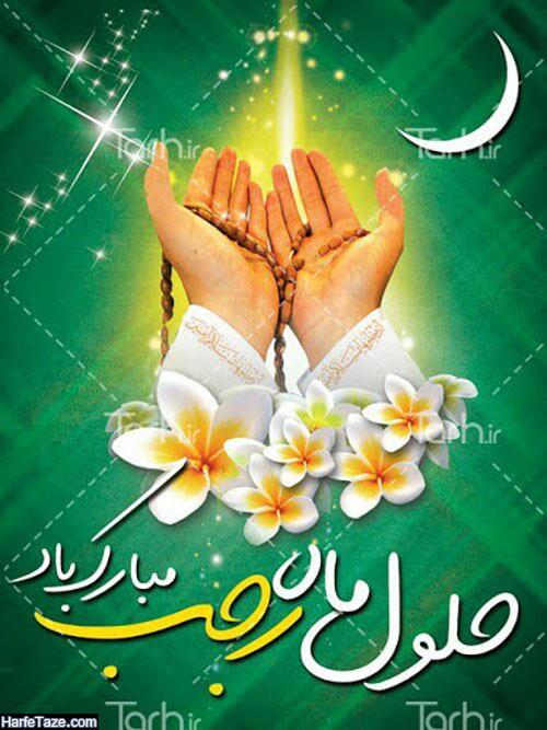 عکس پروفایل تبریک حلول ماه رجب