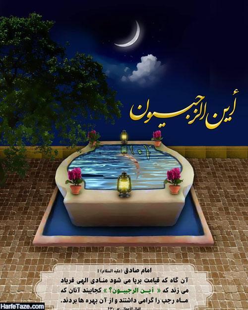 اس ام اس تبریک حلول ماه رجب مبارک