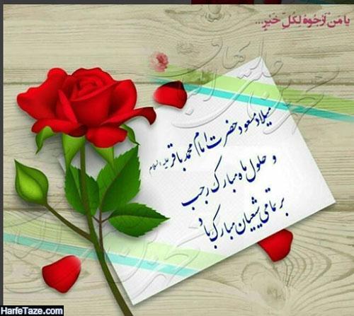 متن تبریک حلول ماه رجب