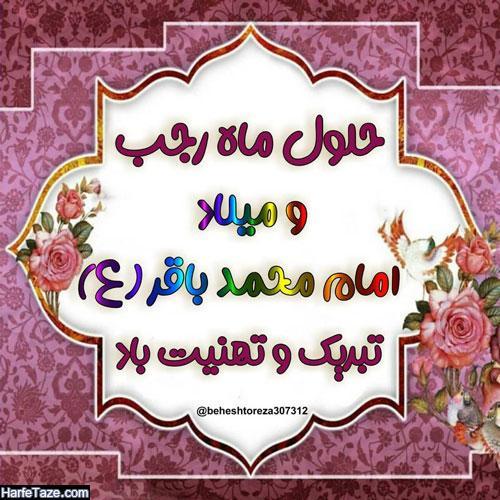 پیام تبریک حلول ماه رجب
