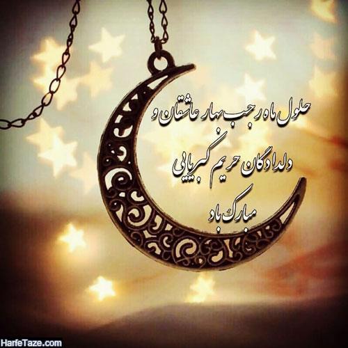 متن ادبی تبریک حلول ماه رجب
