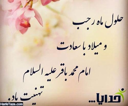 عکس تبریک حلول ماه رجب