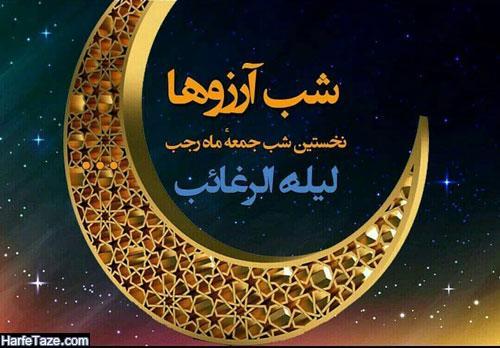 تبریک حلول ماه رجب و ولادت امام محمدباقر