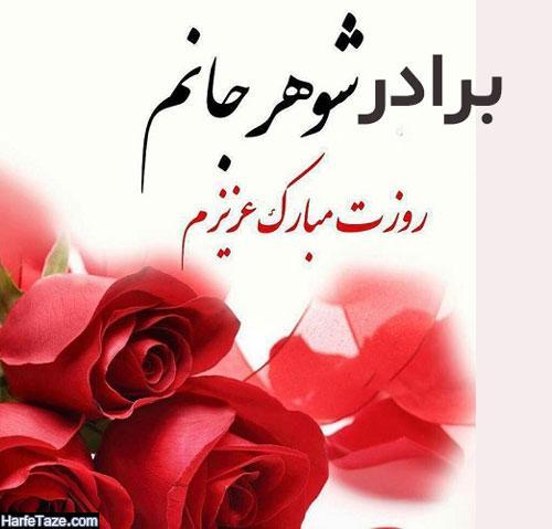 جملات زیبای روزت مبارک برادر شوهر جانم