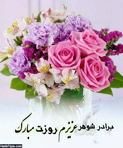 عکس و متن جدید تبریک روز مرد به برادر شوهر و برادر زن