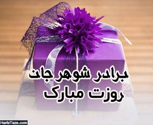 متن درباره تبریک روز مرد به برادر شوهر ها