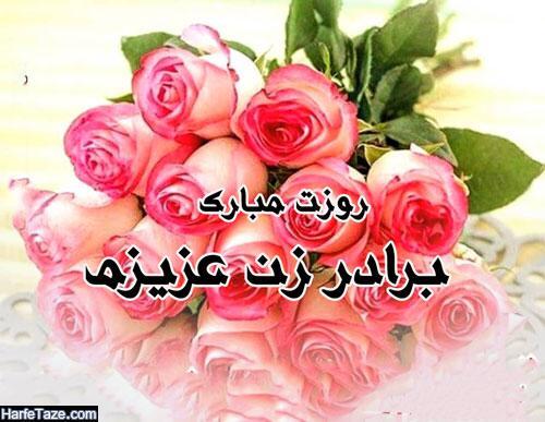 عکس زیبا و نوشته دار درباره تبریک روز مرد به برادر شوهر و برادر زن