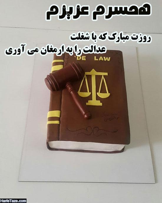 عکس نوشته جدید تبریک عاشقانه روز وکیل به همسر