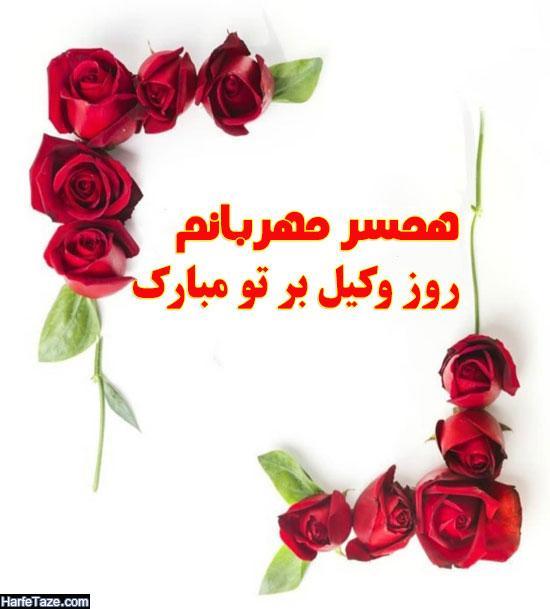 عکس پروفایل همسر عزیزم روزت مبارک