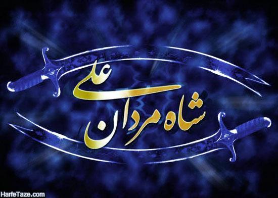 پیامک تبریک تولد حضرت علی