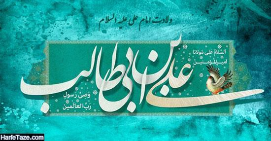 متن تبریک تولد امام علی