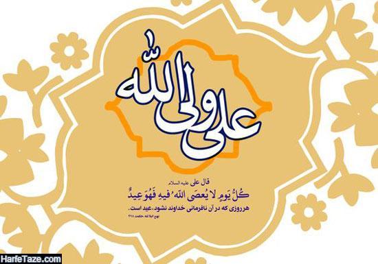 عکس نوشته جدید تبریک تولد حضرت علی