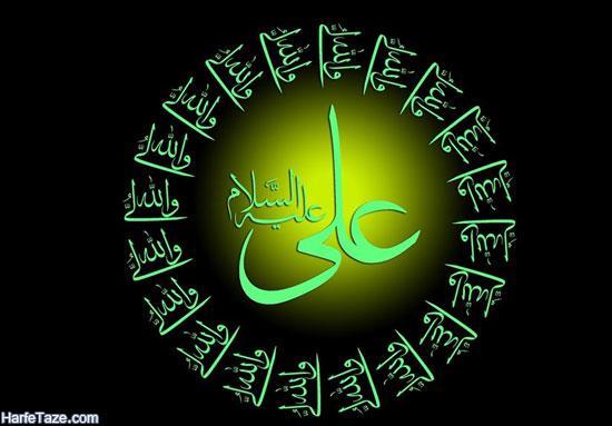 عکس نوشته تبریک تولد حضرت علی (ع)