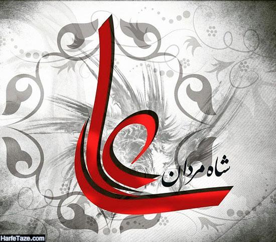عکس پروفایل تبریک تولد حضرت علی