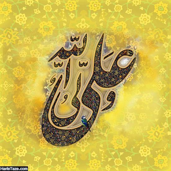 عکس نوشته و استوری تبریک تولد حضرت علی و روز پدر جدید 98