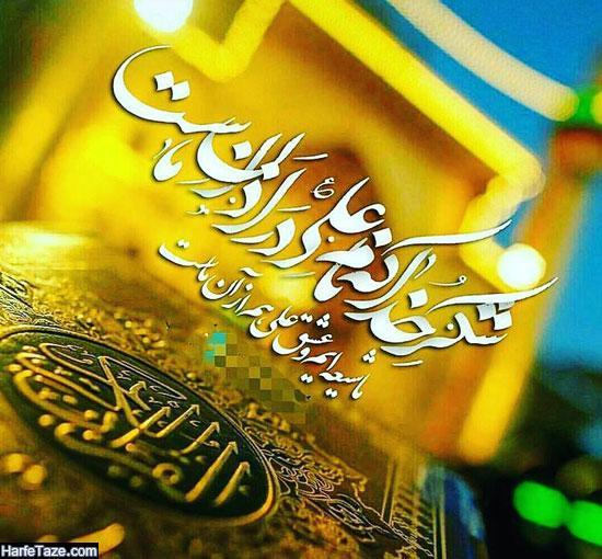 عکس نوشته تولد حضرت علی (ع)